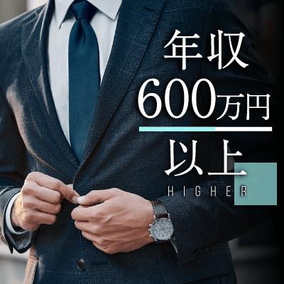 《年収600万円以上》or《大卒&年収500万円以上》ハイステ男性編