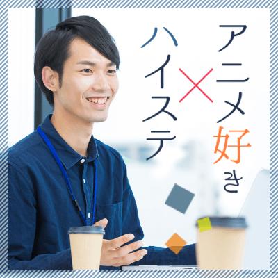 アニメ・漫画・ゲーム好き♡《高年収/高学歴/高身長の男性》