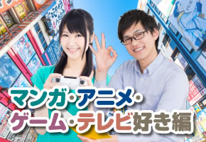 個室パーティー【★マンガ・アニメ・ゲーム・テレビ好き編★】