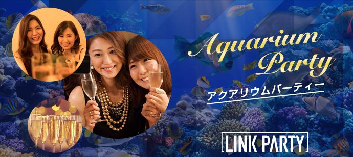 1月25日(土)MAX150名規模 アクアリウムパーティー@表参道 「飲み友・恋活」