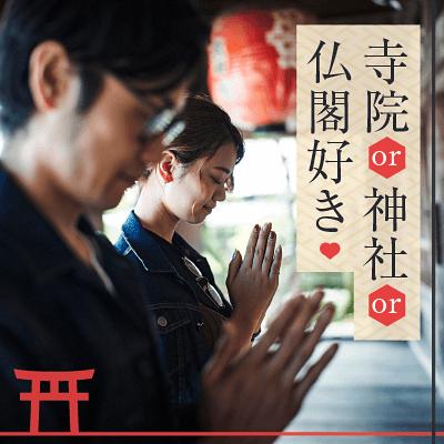 《アラフォー同年代》寺院or神社or仏閣好きor興味がある男女編