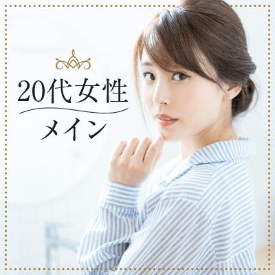 《個室専用会場OPEN☆》20代メイン☆PARTY