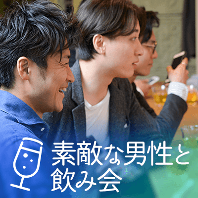 【年収400万円以上】×【高身長・恋人いそう】な男性とほろ酔い婚活♡