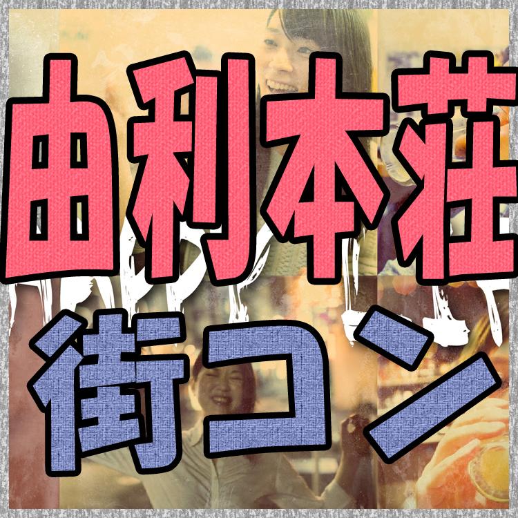 New!! \由利本荘/チャリティー街コンイベント★お1人参加&初参加の方も毎回多数です♪ ☆大好評コース料理付き☆ 多くの皆さまに選ばれて開催7年目突入^^) ハピこい☆パーティー!