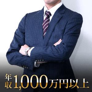 ハイクラス!《年収1,000万円以上/会社役員/経営者》の男性限定