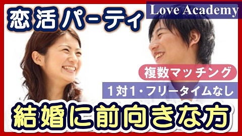【アラサー中心の出会い】群馬県桐生市・恋活パーティ33