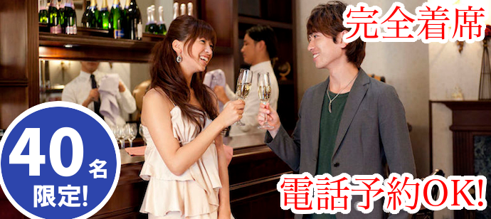 9/23(月)【40名限定】『3ヶ月以内に彼氏彼女が欲しいアラサー男女集合!!』完全着席街コンKeyパーティー@名古屋