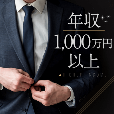 《年収1000万円以上など》超ハイステータス&魅力的容姿の男性限定♡