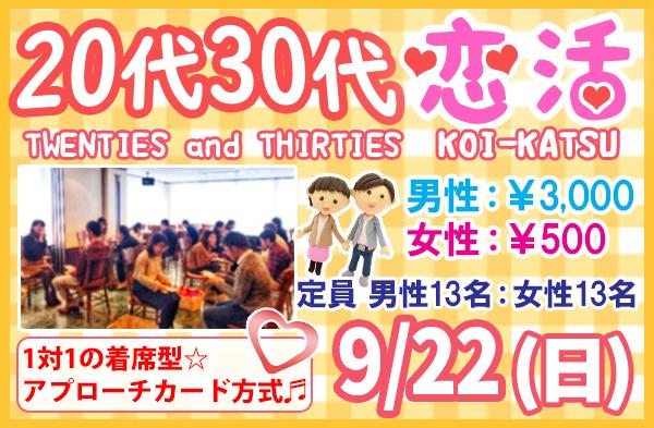新潟で開催、出会い20代30代恋活パーティー
