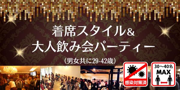 19時~【大阪・本町】30代メイン(男女共に29-42歳)の大人のお食事会♪着席スタイルパーティー♪
