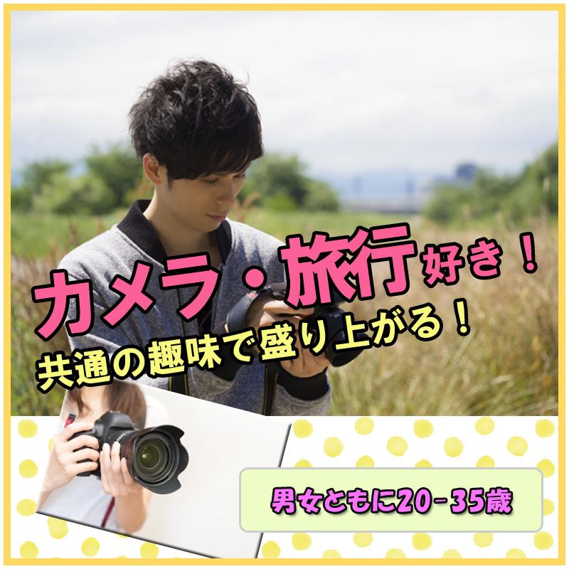 カメラ好き限定in静岡