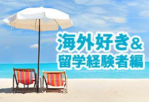 個室空間パーティー【海外好き&留学経験者編】in町田