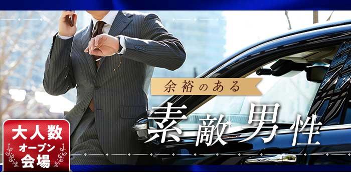 「<お金と心のゆとり>◆◆資産保有者限定~余裕のある素敵男性~」の画像1枚目