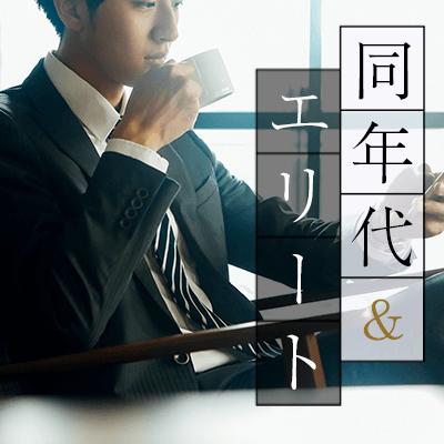 《士業職/公務員/高収入etc♡》内面&外見ダブルで魅力的な男性編