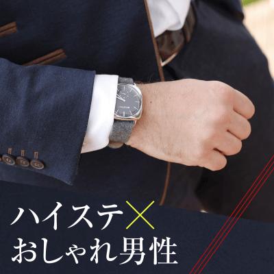 《再出発応援♡》年収1000~1500万円以上など♪超ハイステータス男性編