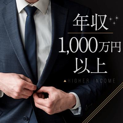 男女同年代!《年収600万円~1,000万円以上》礼儀正しい♪紳士的な男性編