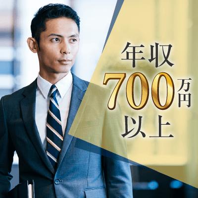 【お食事付】《年収700万円以上》or 《大卒&年収500万円以上》の男性