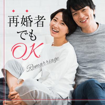 《婚姻歴理解・再婚希望》年収550~800万円以上×お子様いない方編