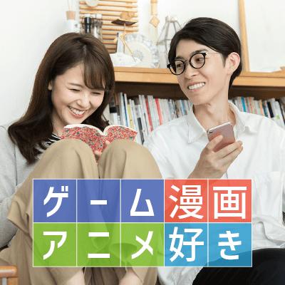 《ゲーム・マンガ・アニメ好き》年収500万円以上&高身長の男性編♡