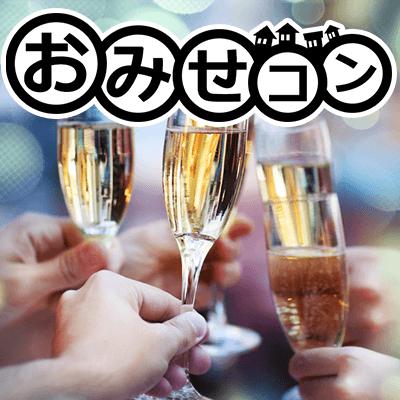 《年収550万円以上/公務員/大手・上場企業》エリート男性限定!