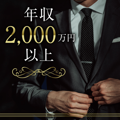 《TOPクラス》年収1200万円以上の超豪華!ハイステータス男性♡