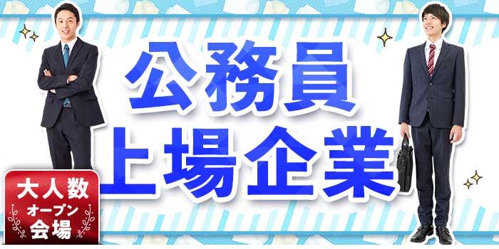 「《年収500万円以上!エリート男性♂》vs《人気モテ女性TOP5♀》」の画像1枚目