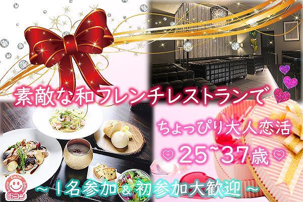 豪華な和フレンチのレストラン♪ちょっぴり大人のバレンタイン<25~37歳>コン 福井