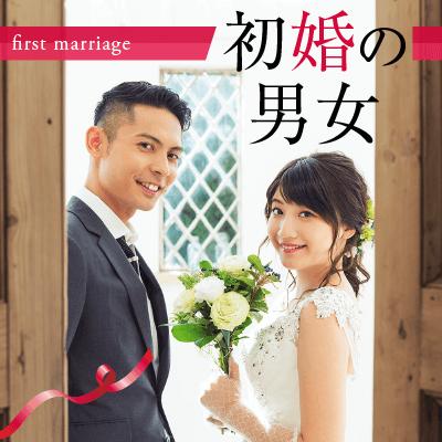 初婚の男女へ*《1・2年後には結婚したい!結婚前向きな方限定》