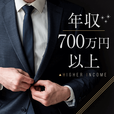 「《年収700~1000万円以上☆》初婚&家庭を大切にしてくれる男性編」の画像1枚目