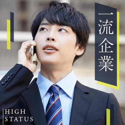 【ビッグカンパニー】東証一部上場企業勤務&勤続3年以上の男性限定♪