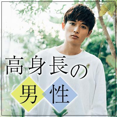 \オンライン合コン/高身長男子×ぽっちゃり女子企画!