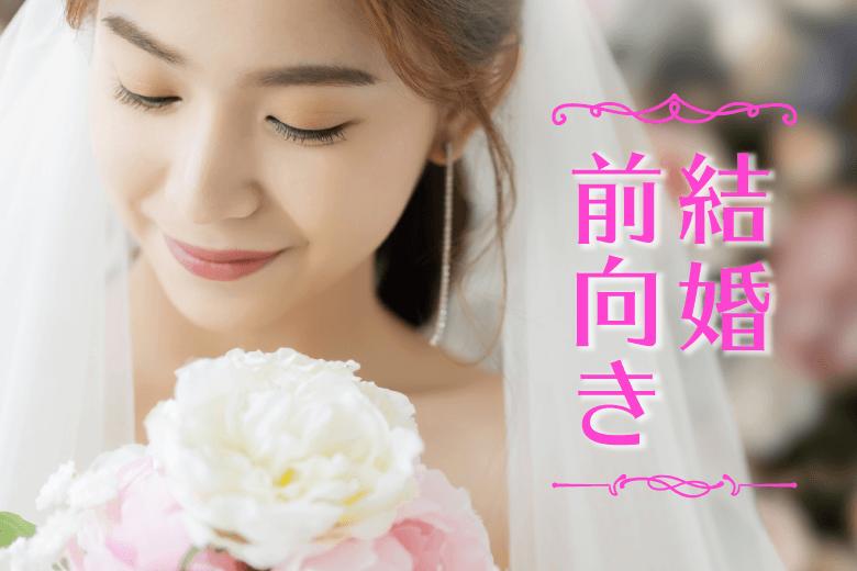 9月21日(土)17:00~【結婚前向き×同世代】結婚準備をしている誠実な男性編♪