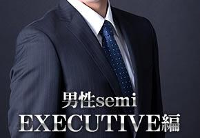 個室パーティー【平日お休みの方【男性semi EXECUTIVE編】】in新宿