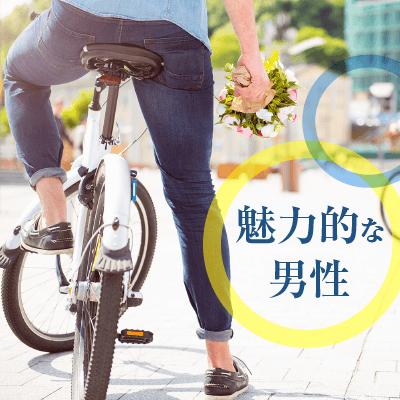 《30代男女メイン♡》高年収/高身長/高学歴な容姿褒められる男性編