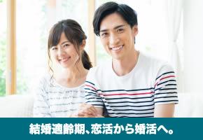 適齢期応援編〜恋活から婚活へ!成婚率1★〜