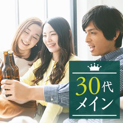\30代メイン!/年収600万円以上・大手企業などの男性編