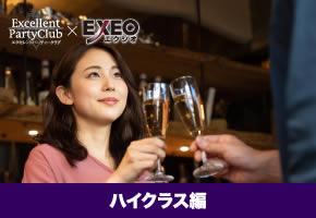 ★30・40歳代中心★EXEO×エクセレントパーティークラブ★【Collaboration Special Party in銀座】