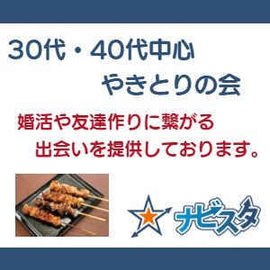 30代40代中心船橋駅前出会い飲み会