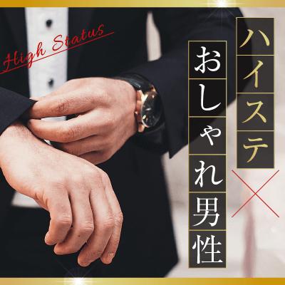 《会社経営者・役員 、外資・年収800万円以上etc》魅力的な男性
