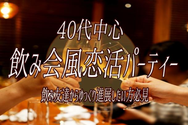 ❤40代中心❤ 飲み会風婚活パーティー 10月19日(土)19:30開催