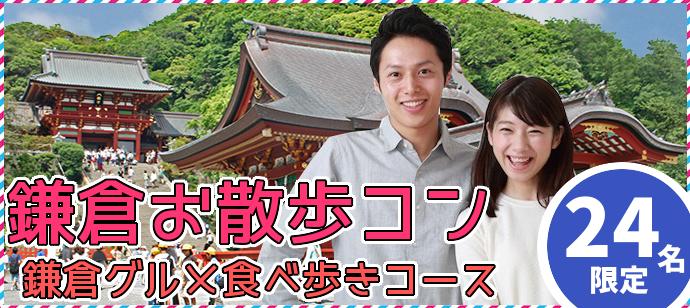 11/24(日)【24名様限定】鎌倉食べ歩き&お散歩コン@鎌倉/キーパーティー主催♫