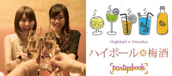 お酒を飲みながら出会う♪《六本木恋仲街コン》ハイボール&梅酒を堪能☆ / 連絡先交換自由❤