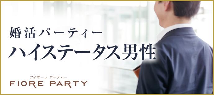 \【催行確定】30代女性先行 早割実施/《年収600万円以上の男性》◆エグゼクティブParty◆個室スタイル婚活パーティー