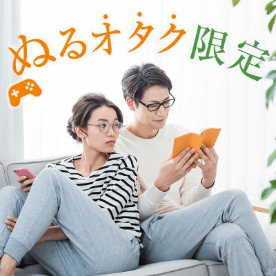 《30代・40代のオタク婚活♪》ぬるオタク×婚活初心者の男女限定!