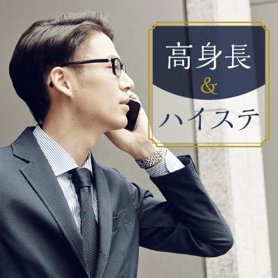 30代男女限定♡《年収550~800万円以上》&《高身長》の男性編♡