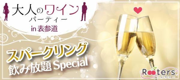 【Rooters×独身ワイン会】表参道 de 各国のスパークリングが楽しめる恋活スパークリングパーティー♪