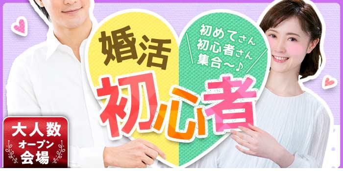 【男性先行中♪】New★婚活デビュー歓迎《初参加 or 婚活初心者中心》