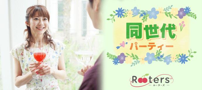 【1人参加限定×25歳~35歳限定】同世代恋活パーティー♪☆赤坂隠れ家Caféで素敵な恋人探し☆