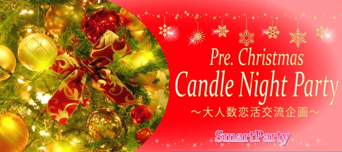 【女性募集♪ まもなく25名♪♪ 当日参加受付中♪ 1名様から歓迎します♪ BIG恋活】Candle Night Party!