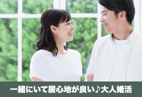 50歳代中心編〜落ち着いた恋がしたい♪大人同士の出会いを★〜